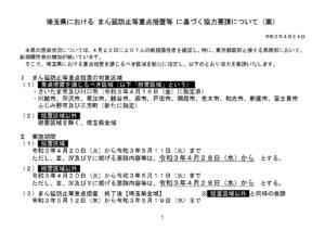 まんぼう_page-0004