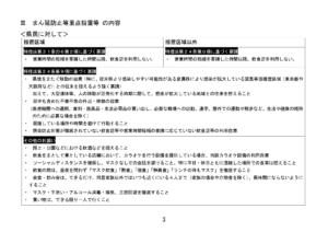 まんぼう_page-0006
