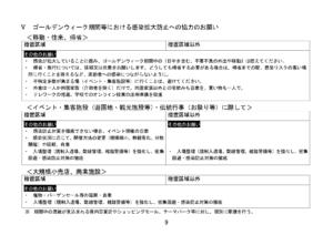 まんぼう_page-0012