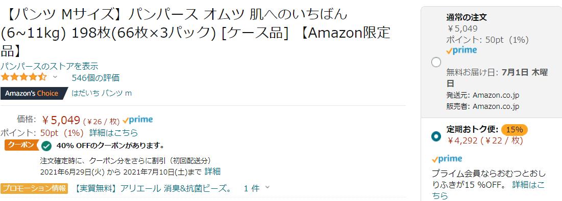 【Amazon】パンパース 40% OFF