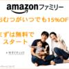 【Amazonファミリー特典】初回登録300ポイント+最大3500ポイント