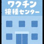 埼玉県ワクチン接種センター