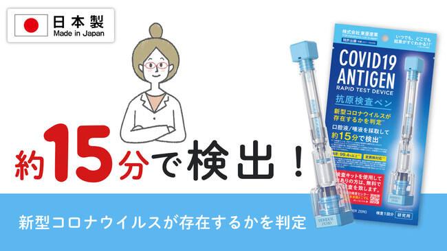 東亜産業抗原検査ペン型
