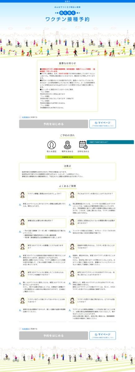 加須市の新型コロナワクチン接種予約
