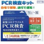 東亜産業PCR検査キット