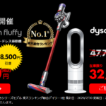 Dyson V8 Slim Fluffy