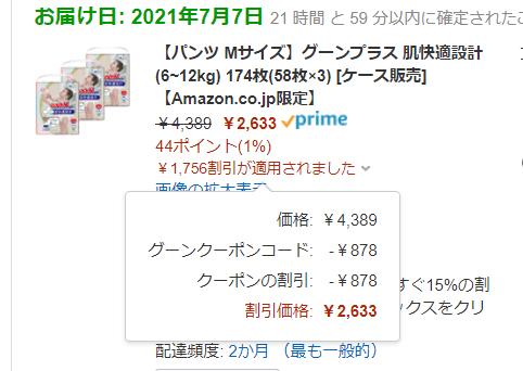 Amazonおむつグーンクーポンコード