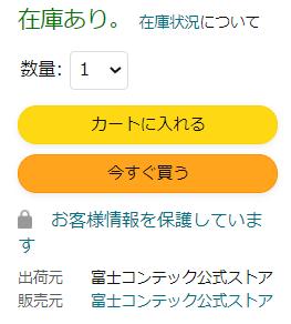 富士コンテック パルスオキシメーター