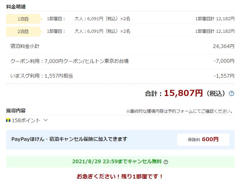 Yahoo! トラベル