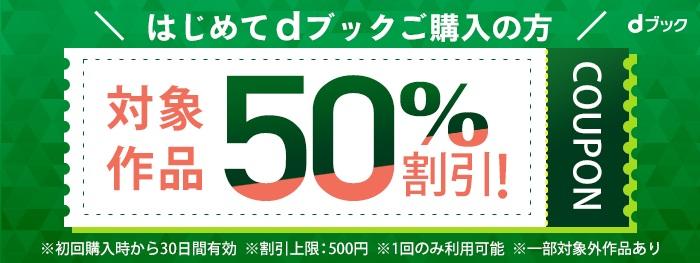 dブック50%割引クーポン