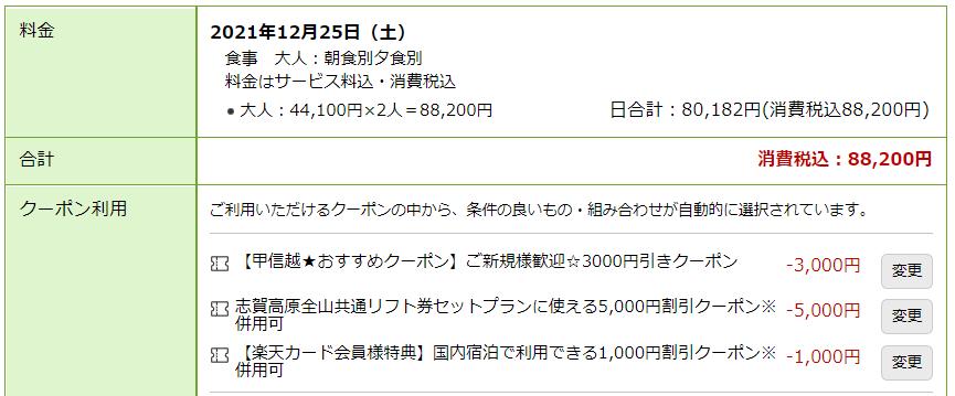 クーポン併用例 志賀高原プリンスホテル