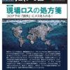 新型コロナ感染news |9月6日(月)発表の主要小売業陽性判明90人 – 流通スーパー