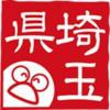 埼玉県ワクチン接種センターについて - 埼玉県