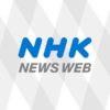 NHK 受信料の収納業務行う事業者の社員11人 新型コロナ感染   新型コロナウイルス   N
