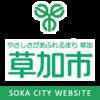 草加市役所公式ホームページ