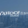 8月の変死遺体 最多250人が感染 - Yahoo!ニュース