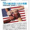 新型コロナ感染news | 8月20日(金)発表の主要小売業陽性判明250人 – 流通スーパ