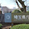 <新型コロナ>埼玉で1220人感染、1人死亡 オリ・パラ部で感染 クラスターの駐